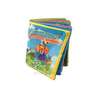Փափուկ գիրք մանկական-թվեր