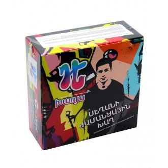"""Խաղ ժամանցային, հայերեն """"Դե խաղա"""""""