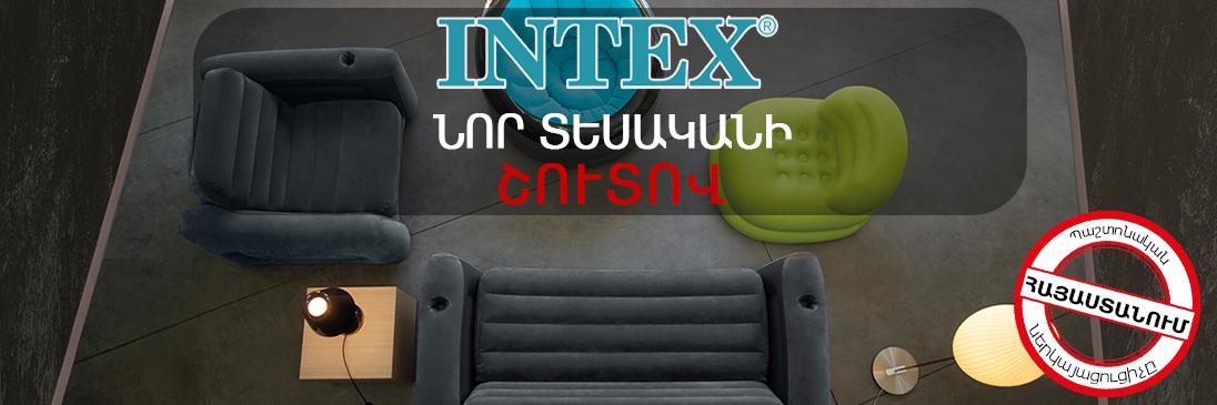 Intex Armenia
